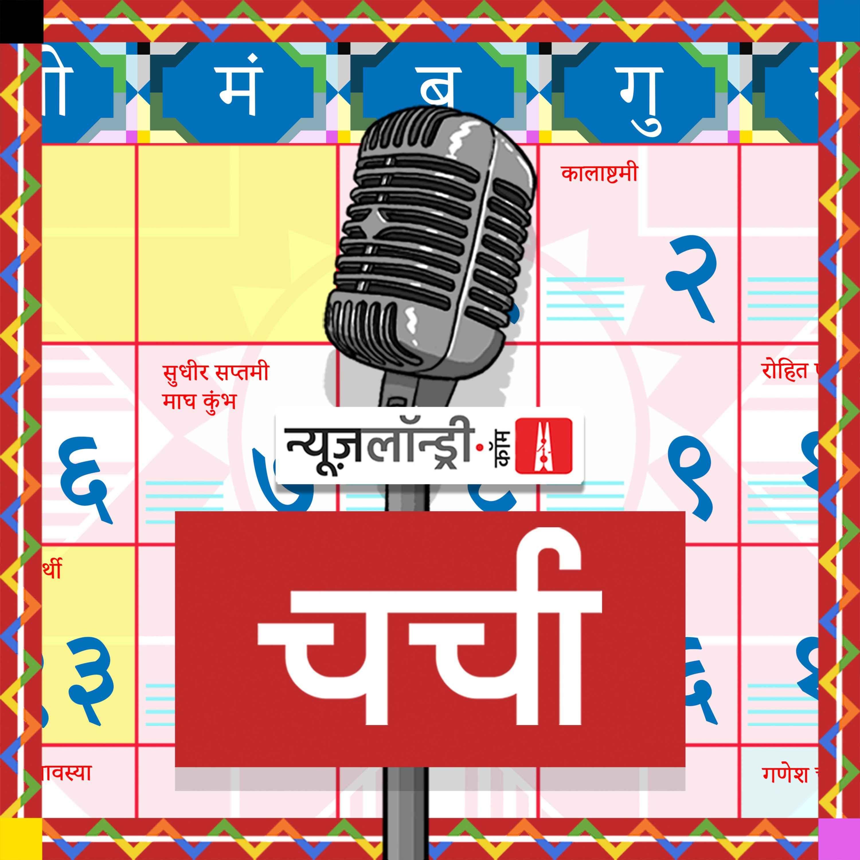एनएल चर्चा 155: प्रिया रमानी के पक्ष में आया फैसला और दिशा रवि का टूलकिट विवाद