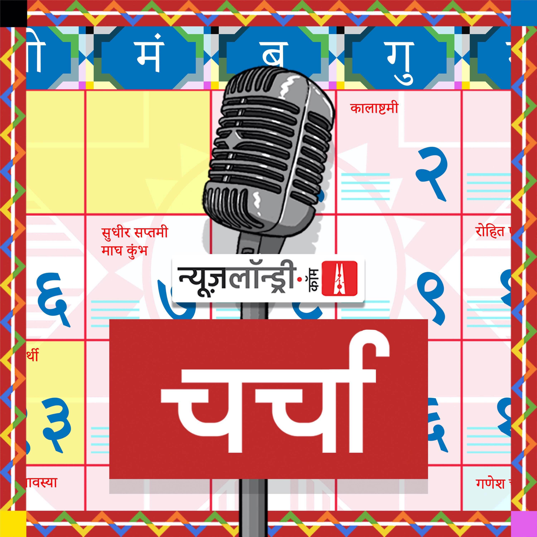 एनएल चर्चा 159: दिल्ली सरकार की शक्तियां खत्म करने वाला बिल, बंगाल चुनाव और सचिन वाझेहिंदी पॉडकास्ट जहां हम हफ़्ते भर के बवालों और सवालों पर चर्चा करते हैं.